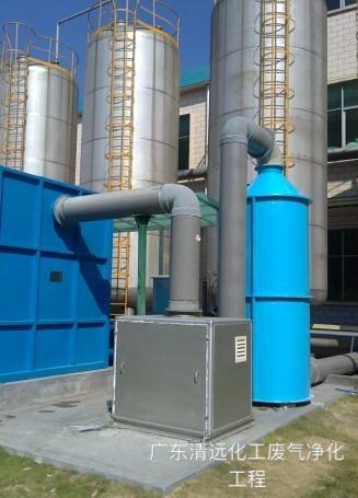 廣東清遠化工廢氣凈化